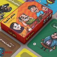 بازی فکری ایرانی شلم شوربا