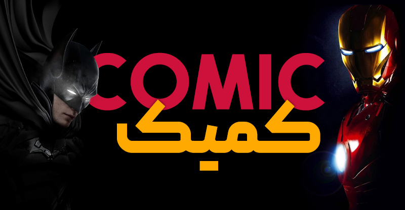 comicbanner