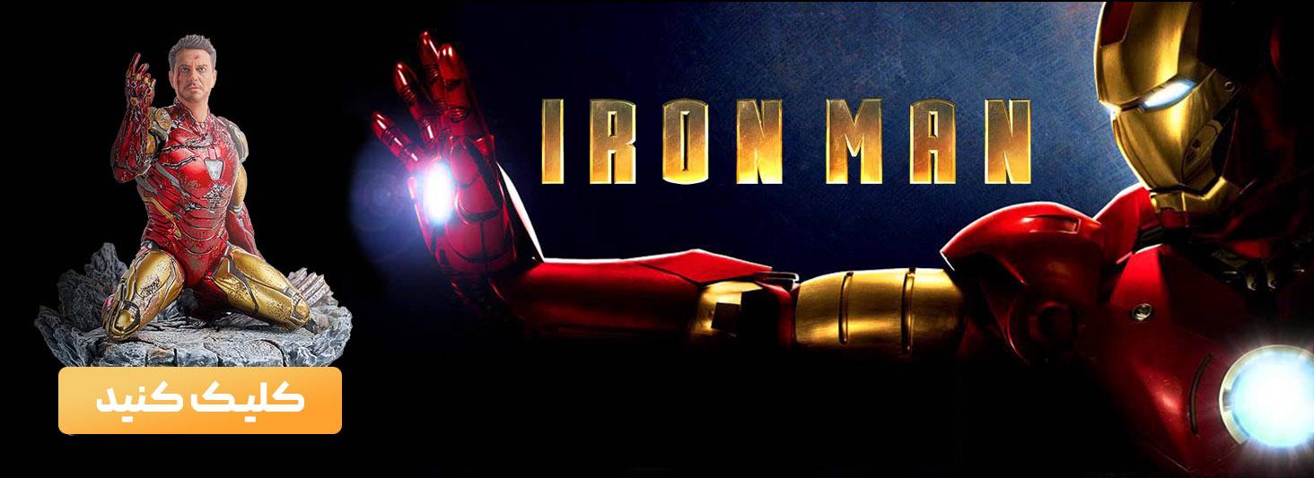 iron man banner 2